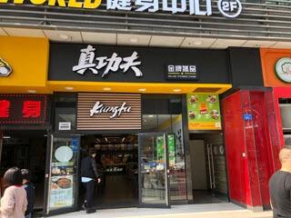 Kung-Fu Fast Food